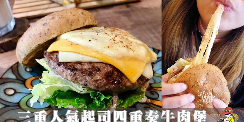 三重美食推薦|三重人氣「早日子」起司四重奏牛肉堡 起司會牽絲喔!(菜單menu價錢)