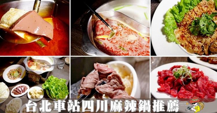 台北南陽街美食推薦|台北車站瓦法奇朵 麻辣鍋必吃 川菜非吃不可(菜單menu價錢)