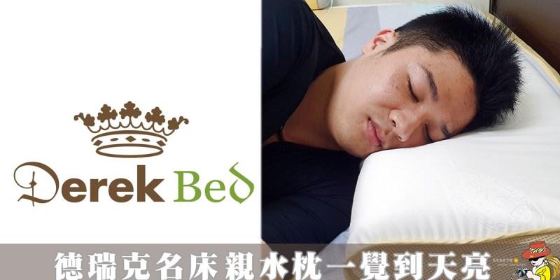 枕頭推薦 德瑞克名床 記憶枕推薦 從此一夜好眠擺脫肩頸痠痛