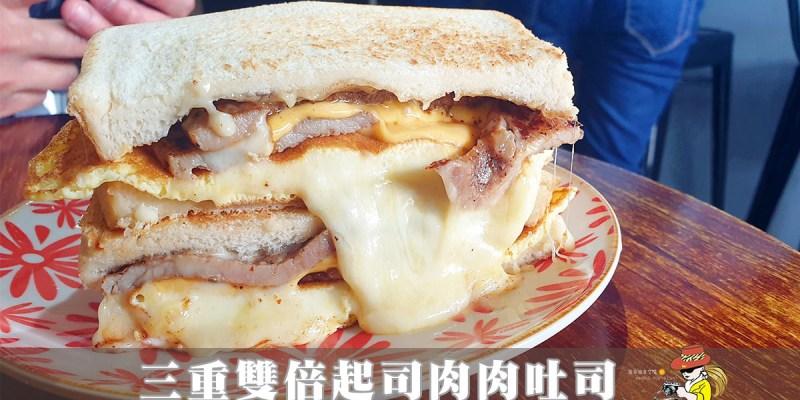 三重鐵板吐司推薦 三重國小捷運站 春米鐵板吐司雙倍起司肉肉必吃!