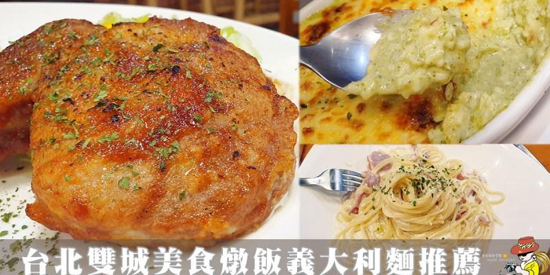 台北雙城街美食 吃味義大利麵 晴光市場商圈 義大利麵推薦 戰斧豬排必吃(菜單menu價錢)