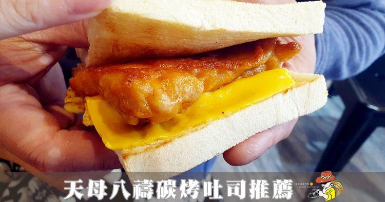 天母早餐推薦|八禱碳烤吐司天母店必吃 肉排蛋吐司 起司雞腿排蛋吐司(菜單menu價錢)