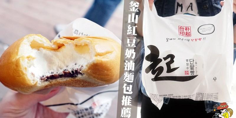 釜山西面美食推薦 起麵包匠人빵장수단팥빵鮮奶油紅豆麵包必吃 奶油甜而不膩又濃郁 所有分店資訊(菜單menu價錢)