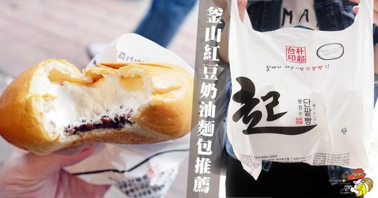 釜山西面美食推薦|起麵包匠人빵장수단팥빵鮮奶油紅豆麵包必吃 奶油甜而不膩又濃郁 所有分店資訊 (MURA菜單價錢)