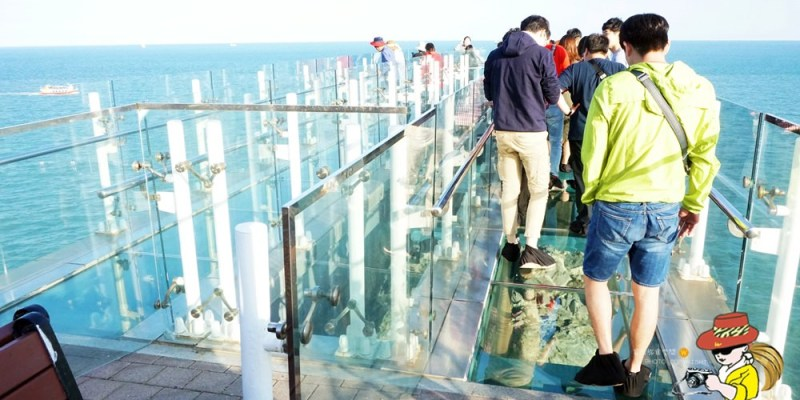 釜山景點推薦|五六島天空步道Skywalk 오륙도스카이워크 交通資訊