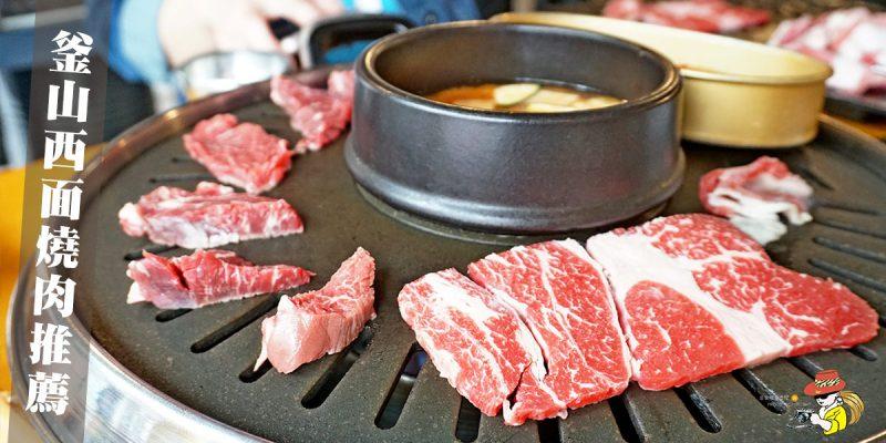 釜山西面美食推薦 生牛肉製造所생고기제작소(鮮肉制作所) 燒烤吃到飽推薦所有分店資訊(菜單menu價錢)