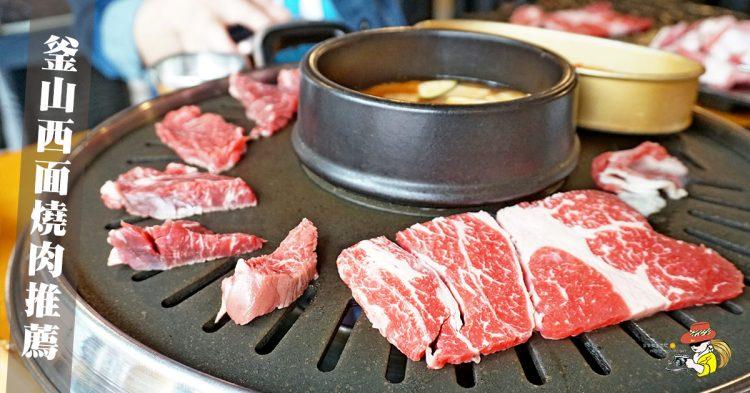 釜山西面美食推薦|生牛肉製造所생고기제작소(鮮肉制作所) 燒烤吃到飽推薦所有分店資訊(菜單menu價錢)