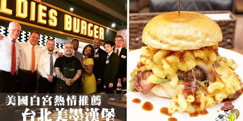 台北美式漢堡 歐帝斯漢堡Oldies burger美國白宮推薦 旅客最愛(菜單menu價錢)