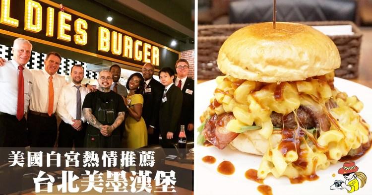 台北美式漢堡|歐帝斯漢堡Oldies burger美國白宮推薦 旅客最愛(菜單menu價錢)