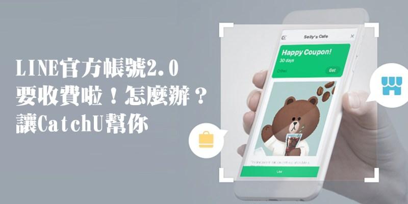 Line行銷推薦 Catch U輕量版平台 直接串連Line@所有功能 終身免費