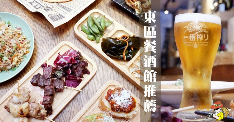 Plan B 歐陸街頭市集小酒館 東區餐酒館推薦 歐洲露天酒館 (菜單menu價錢)