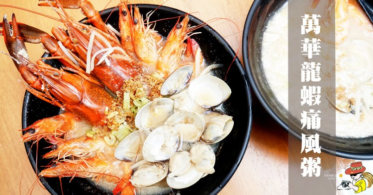 萬華海鮮粥鋪|雙龍痛風粥 爆料海鮮粥 干貝海鮮粥 大份量 消夜美食