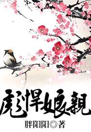 彪悍娘親/(胖陽陽)微風小說網