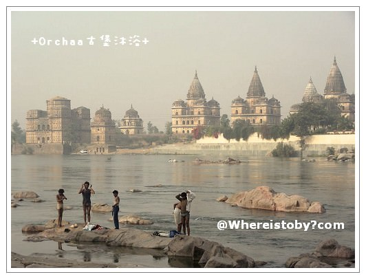 印度。在那遺忘的小鎮~Orchha。歐恰。