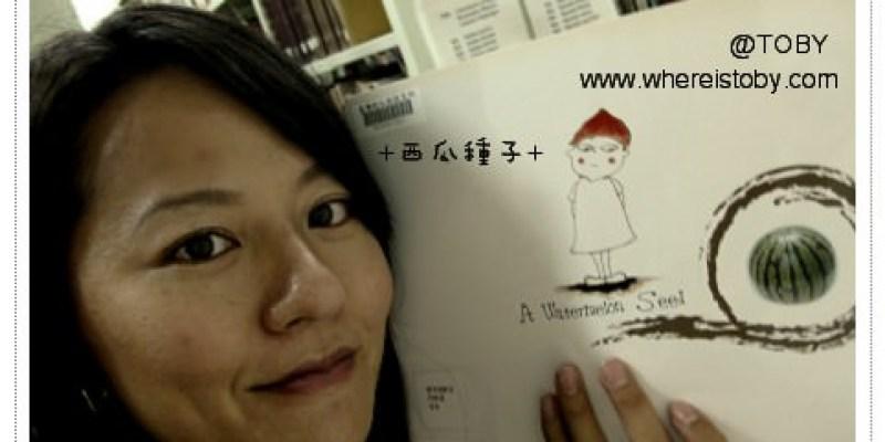 我生平第一本兒童繪本,出版就絕版的慘!