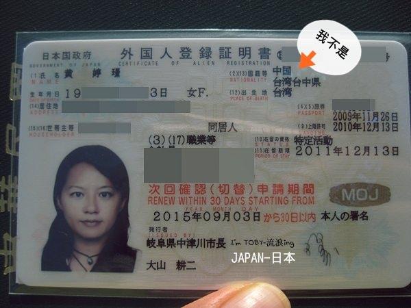 TOBYの日本打工度假~喔喔!老天。終於領到外國人登入證了。