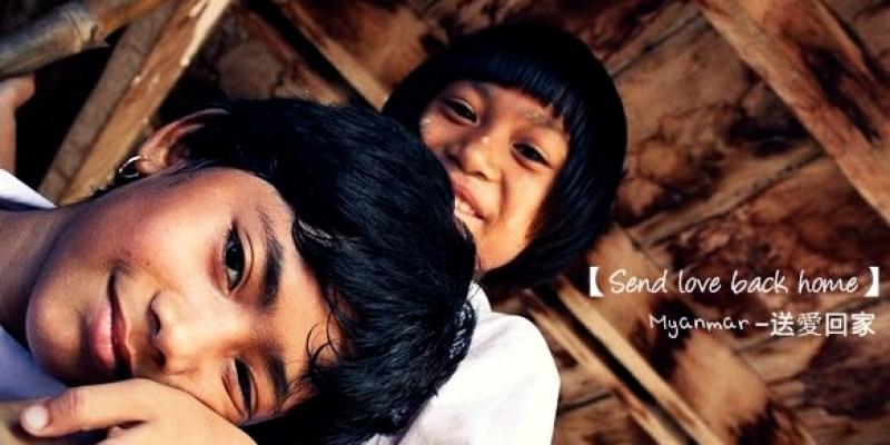 歐都納夢想iCan計畫-把愛送回家Send Love back Home(首獎)