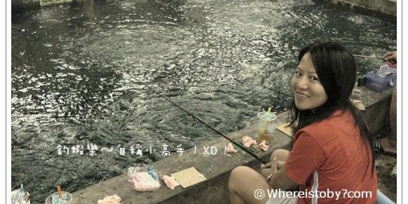 台灣夏日爽~釣蝦去。。