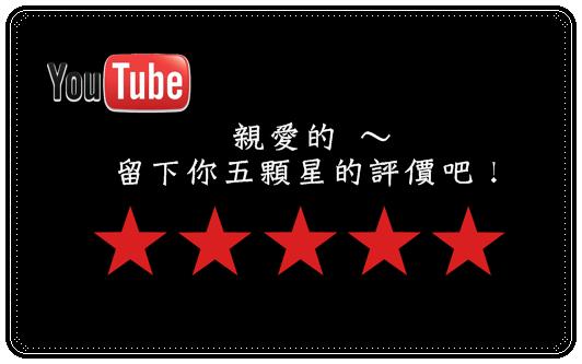 感謝各位朋友~這影片就讓他繼續推廣台灣吧!評上五顆星、加入你的最愛~