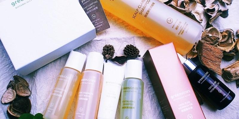Greenvines綠藤生機-頭皮淨化洗髮精,屬於生活的美好體驗。