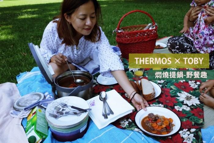 膳魔師燜燒提鍋。野餐的秘密武器:台灣茶葉蛋、紅酒燉牛肉、紅酒燉西洋梨食譜