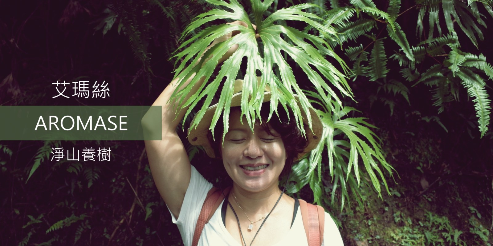 AROMASE 艾瑪絲 淨山養樹。從日常生活的每一天,找到土地最初的美好