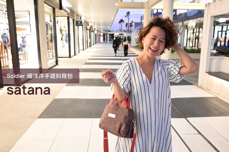 satana 台灣原創包包品牌。隨時陪伴你的小方包/暖洋洋豆沙色