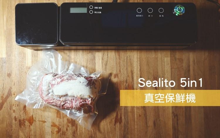 開箱|Sealito 5in1真空保鮮機|一用就入坑的主婦必備品
