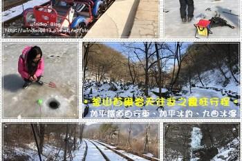 韓國交通∥ 釜山首爾當天往返瘋狂行程,只為追雪!京畿道的加平鐵路自行車、加平冰釣&江原道的九曲瀑布!(另附地鐵車班時間的查詢方法)
