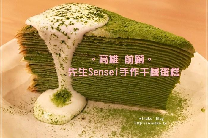 食記∥ 高雄前鎮。先生Sensei手作千層蛋糕 - 下午茶甜點就來個超濃郁抹茶千層派(獅甲站)