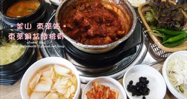 釜山食記∥ 東萊站:東萊銅盆蒸排骨 - 紅通通超下飯的燉排骨,最後一定要加點炒飯!(有牛肉與豬肉的選擇)