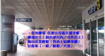釜山自由行攻略∥ 怎麼從機場到釜山市區?金海機場入境.交通方式與地圖.實際搭乘心得