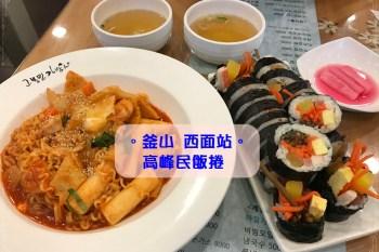 釜山食記∥ 西面站 高峰民飯捲人 - 9點營業的早餐選擇,西面樂天百貨旁고봉민김밥인
