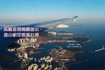 ∥韓國自由行∥ 臺灣高雄→金海機場(釜山航空)- 釜山和高雄已經直飛之windko的七輯START!
