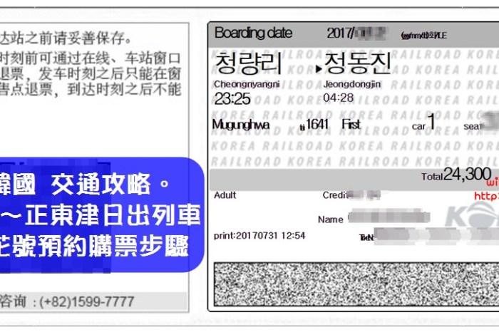 韓國交通攻略∥ 首爾坐火車去正東津看日出!無窮花號日出列車預約訂票圖文教學