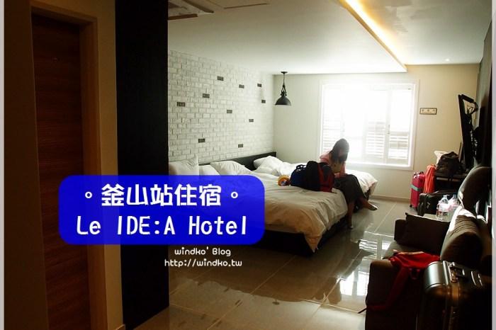 釜山住宿推薦∥ 釜山站。LeIdea Hotel 艾迪/雷德飯店 – 2017年新開幕,房間超大且舒適,交通便利