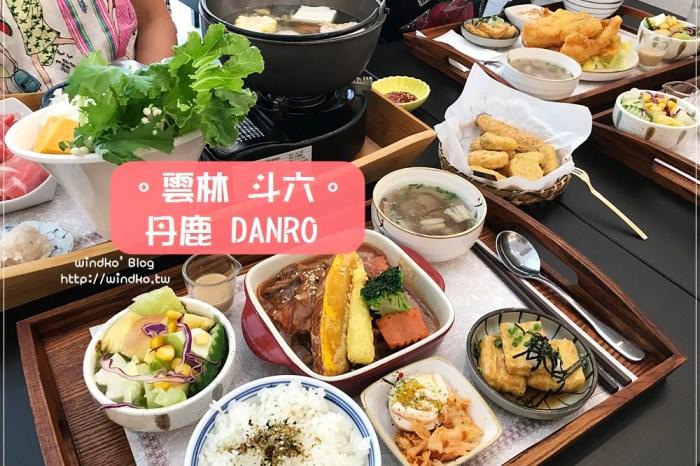 雲林食記∥ 斗六 丹鹿DANRO - 日式風格定食的美味小店