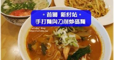 首爾食記∥ 新村站。手打麵與刀削炒碼麵 - 刀切麵有嚼勁,海鮮也不錯