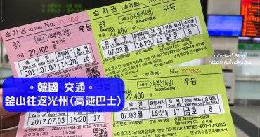 韓國交通∥ 釜山到光州。U Square光州綜合巴士站前往釜山沙上西部巴士站