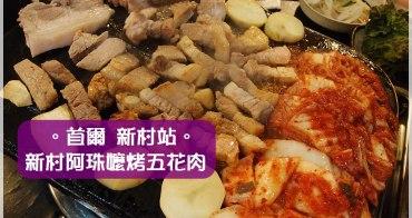 首爾食記∥ 新村站。新村阿珠嬤烤五花肉구들짱 - 現點現切厚五花,超好吃