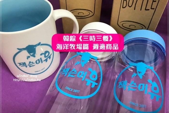 首爾購物∥ 數碼媒體城站DMC。上岩洞CJ E&M、MYCT - tvN《三時三餐》海洋牧場篇週邊商品