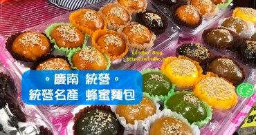 統營食記∥ 統營名產美食:蜂蜜麵包꿀빵,甜滋滋&隨意小憩的咖啡店sweet buns