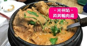 光州食記∥ 英美鴨肉湯영미오리탕  - 你絕對沒吃過的鴉肉鍋味道!超好吃!必吃光州五味,白種元的三大天王推薦美食