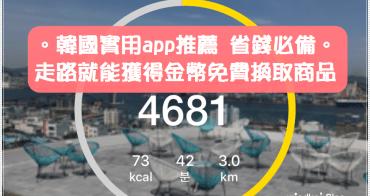 韓國app推薦∥ cashwalk/캐시워크。走路就能拿金幣免費換取咖啡飲品炸雞披薩美妝,省錢必備。2019年版,附翻譯/圖文解說/使用說明/兌換商品步驟