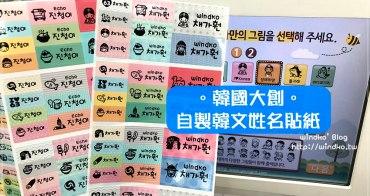 韓國購物∥ 大創다이소DAISO - 1000韓幣的可愛韓文姓名貼紙,另類伴手禮紀念品!附中文姓名翻譯成韓文