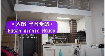 大邱住宿推薦∥ 半月堂站民宿。Busan Winnie House - 交通位置超讚,樓中樓房型兼備一切生活用品