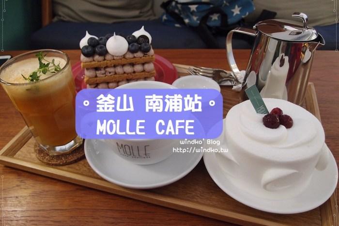釜山食記∥ 南浦站/西面站。몰레 MOLLE CAFE - 熱門甜點蛋糕咖啡店,首推戚風蛋糕