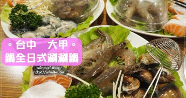 食記∥ 台中大甲。鍋全日式涮涮鍋 – 超推薦美食火鍋店!最愛三鮮鍋,海鮮很優。近大甲鎮瀾宮