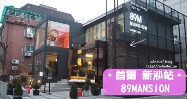 首爾追星景點∥ 新沙洞林蔭道。李鍾碩咖啡店 Cafe 89MANSION/89맨션카페,迷妹踩點明星開的店!