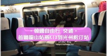 韓國交通∥ 首爾到光州,KTX快又方便,只需2小時_光州松汀KTX站轉地鐵進光州市區
